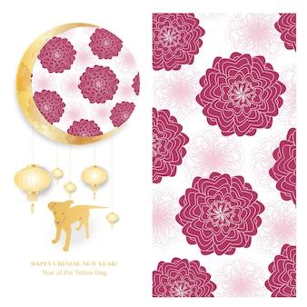 Rok żółtego psa ziemi w kalendarzu księżycowym. chińskie lampiony zwisają z księżyca.