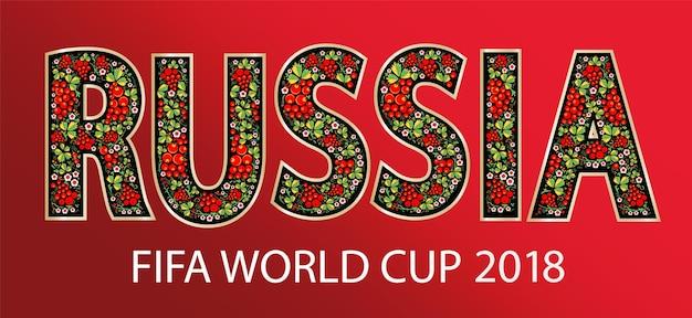 Rosja poziomy baner rosyjski czerwony tło z tradycyjnymi i nowoczesnymi elementami trend wektor t...
