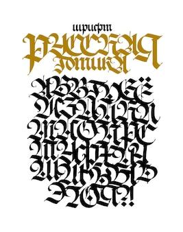 Rosyjska czcionka gotycka napis jest w rosyjskim neorosyjskim nowoczesnym gotyku