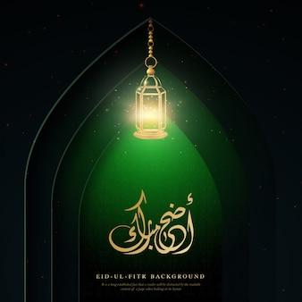 Royal ramadan | eid ul fitr tło