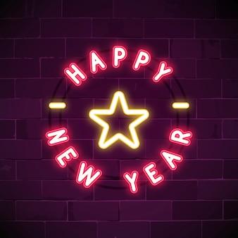 Różowy szczęśliwego nowego roku neonowy znaka wektor