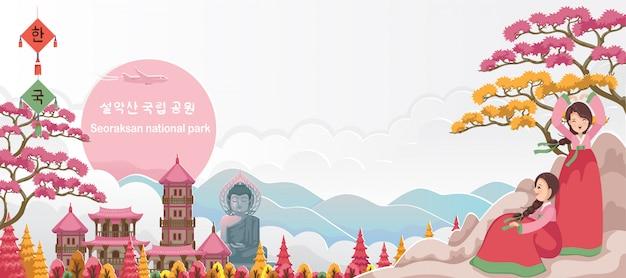 Seoraksan national park to charakterystyczne obiekty turystyczne korei. koreański plakat podróżny i pocztówka. park narodowy seoraksan.
