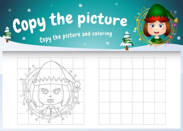 Skopiuj obrazek dla dzieci i stronę do kolorowania z uroczą dziewczyną elf