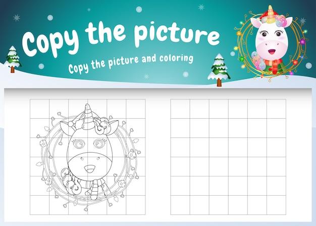 Skopiuj obrazek dla dzieci i stronę do kolorowania z uroczym jednorożcem