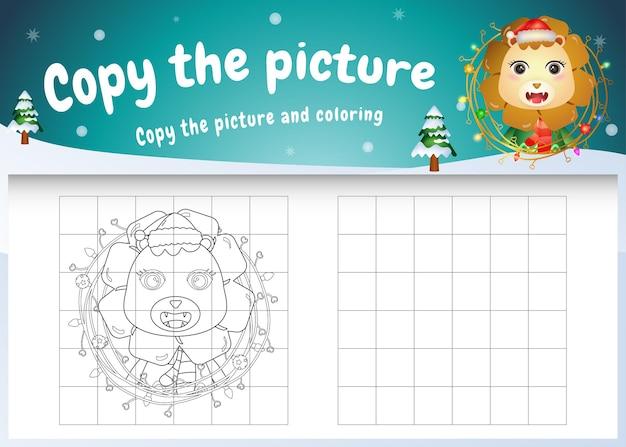 Skopiuj obrazek dla dzieci i stronę do kolorowania z uroczym lwem