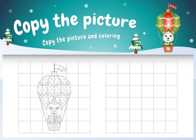 Skopiuj obrazek dla dzieci i stronę do kolorowania ze słodkim niedźwiedziem polarnym na balonie