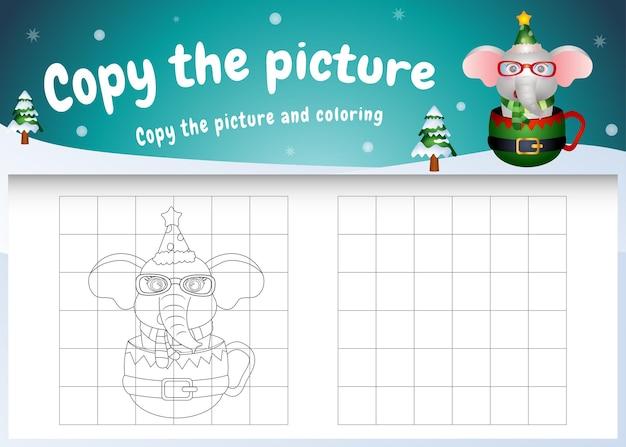 Skopiuj obrazek dla dzieci i stronę do kolorowania ze słodkim słoniem na filiżance