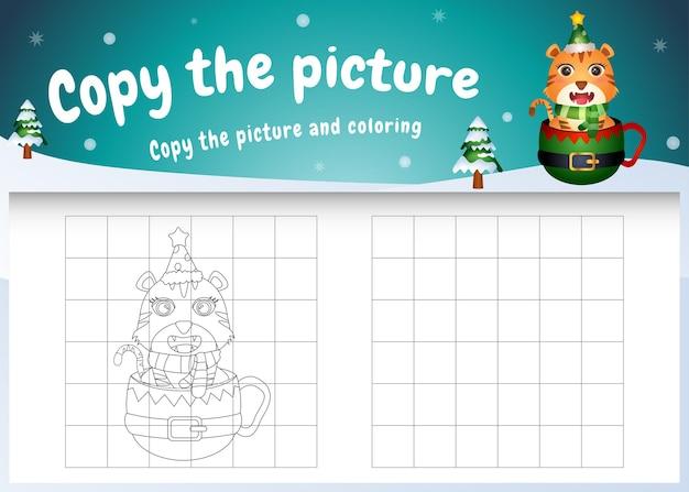Skopiuj obrazek dla dzieci i stronę do kolorowania ze słodkim tygrysem na filiżance