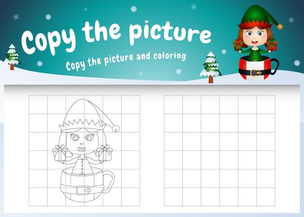 Skopiuj obrazek gry dla dzieci i stronę do kolorowania z uroczą dziewczyną elfem na filiżance