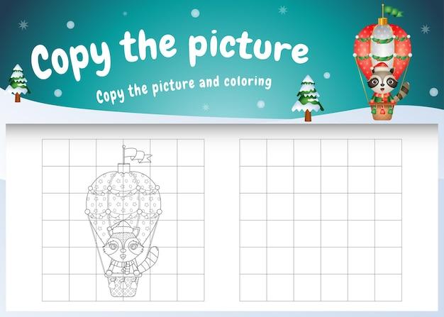 Skopiuj obrazek gry dla dzieci i stronę do kolorowania z uroczym szopem na balonie