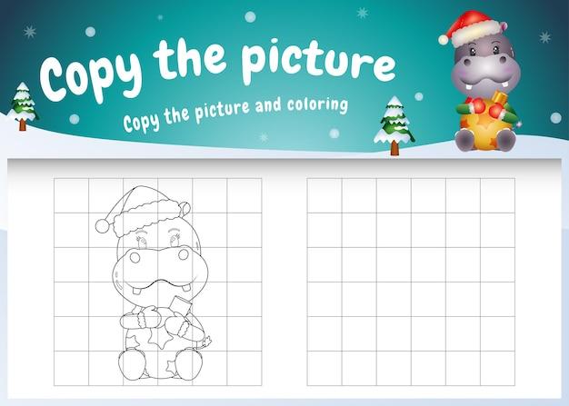 Skopiuj obrazek gry dla dzieci i stronę do kolorowania za pomocą uroczej piłki do przytulania hipopotama