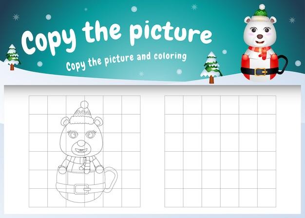 Skopiuj obrazek gry dla dzieci i stronę do kolorowania ze słodkim misiem polarnym na kubku