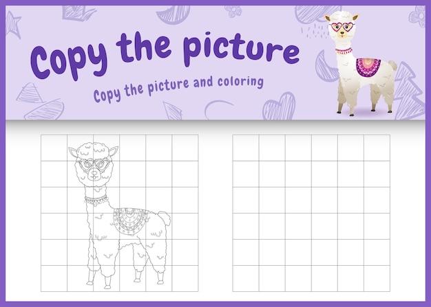 Skopiuj Obrazkową Grę Dla Dzieci I Kolorowankę Z Uroczą Alpaką Premium Wektorów