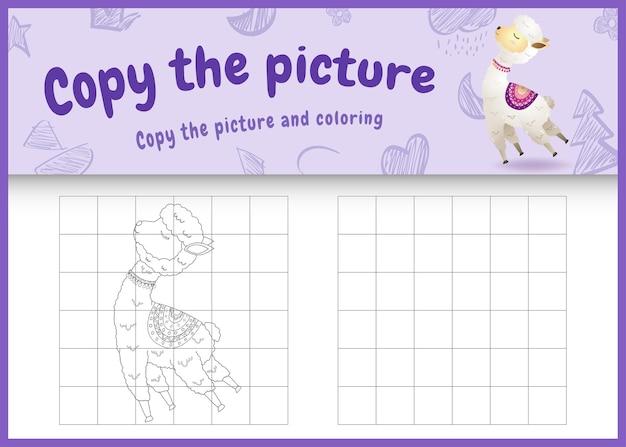 Skopiuj obrazkową grę dla dzieci i kolorowankę z uroczą alpaką