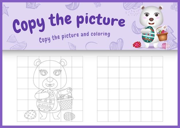 Skopiuj obrazkową grę dla dzieci i koloruj wielkanocną stronę tematyczną ze słodkim niedźwiedziem polarnym trzymającym jajko w kształcie wiadra i jajko wielkanocne