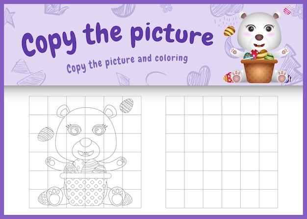 Skopiuj obrazkową grę dla dzieci i koloruj wielkanocne strony tematyczne ze słodkim niedźwiedziem polarnym i jajkiem w kształcie wiadra