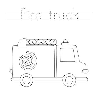 Śledź słowo. kolor kreskówka wóz strażacki. ćwiczenia pisma ręcznego dla dzieci w wieku przedszkolnym.