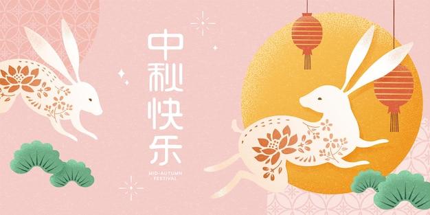 Śliczna ilustracja mid autumn festival ze skaczącymi królikami, pełnią księżyca i liśćmi sosny na różowym tle, happy holiday napisany w chińskich słowach