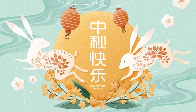 Śliczna ilustracja mid autumn festival ze skaczącymi królikami, pełnią księżyca i osmantusem, happy holiday napisany chińskimi słowami