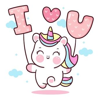 Słodki jednorożec kreskówka trzymając balon kocham cię na walentynki kawaii zwierzę