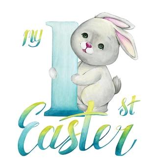 Słodki królik, figura pierwsza, litery wielkanocne. akwarela clipartów stylu cartoon