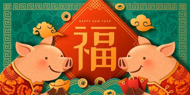 Słowo szczęścia napisane chińskim znakiem na wiosennym dwuwierszu z uroczą papierową świnką