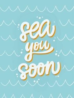 Śmieszny cytat na lato sea you wkrótce