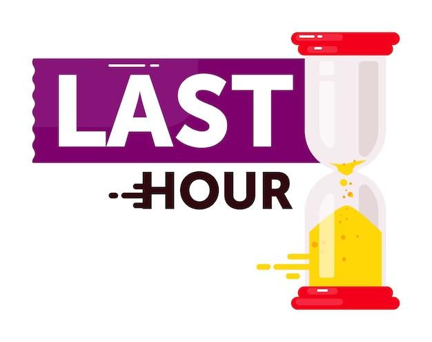 Specjalna promocja ostatniej godziny. odznaka odliczania sprzedaży na białym tle. symbol klepsydry przedstawiający krótki okres i specjalną ilustrację promocji ostatniej godziny