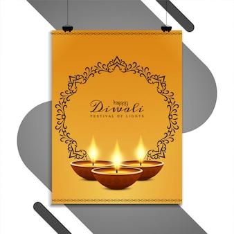 Streszczenie szczęśliwy Diwali szablon ulotki