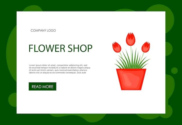 Strona główna szablon na walentynki z kwiatami. styl kreskówki. ilustracja wektorowa.