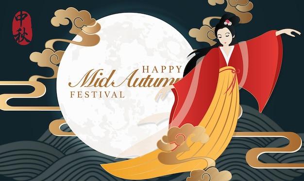 Styl retro chińskiego festiwalu połowy jesieni spiralna chmura i piękna kobieta chang e z legendy.