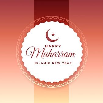 Stylowa szczęśliwa karta muharram życzeń