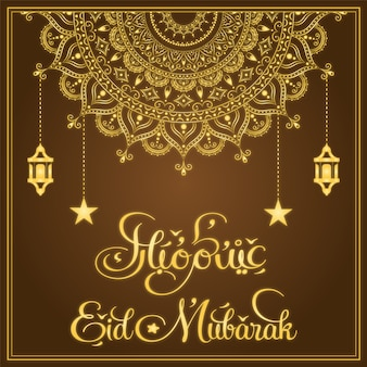 Świecąca mandala islamska na wakacje eid mubarak