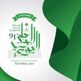 Święto narodowe arabii saudyjskiej we wrześniu kartkę z życzeniami