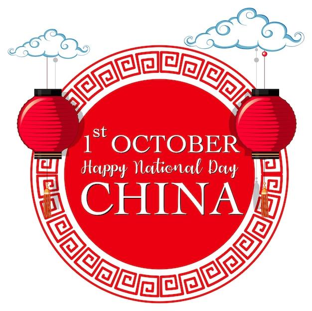 Święto narodowe chin 1 października baner z chińską latarnią