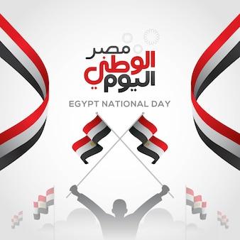 Święto narodowe egiptu