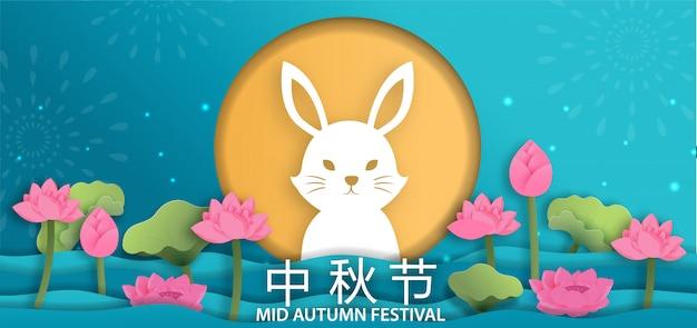 Święto połowy jesieni z uroczymi królikami w stylu wycinanym z papieru.