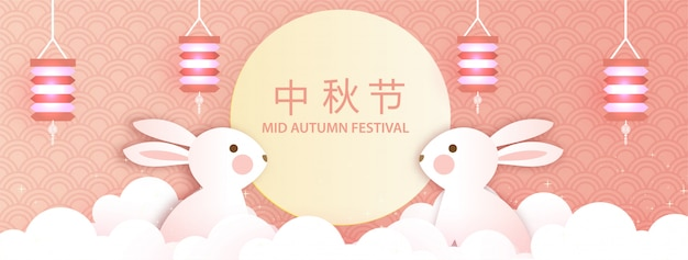 Święto środka jesieni z dwoma królikami w stylu wycinanki z papieru.