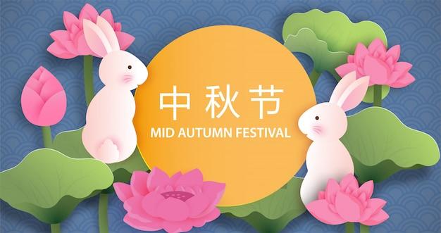 Święto środka jesieni z królikiem w stylu wycinanym z papieru.