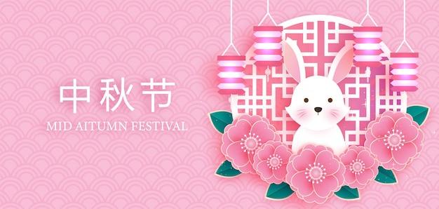 Święto środka jesieni z uroczymi królikami w stylu wycinanki z języka chińskiego: mid autumn festival.