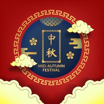 Święto w połowie jesieni z symbolem azjatyckiego koła dekoracyjnego w kolorze złotym i czerwonym (tłumaczenie tekstu = festiwal w połowie jesieni)