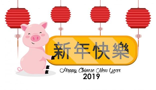 Świniowaty chiński tradycyjny festiwal