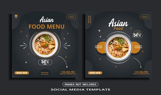 Szablon banera mediów społecznościowych