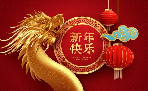 Szablon chińskiego nowego roku ze złotym chińskim smokiem i czerwonymi latarniami na czerwonym tle