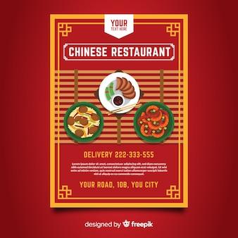 Szablon flyer chińskie jedzenie potrawy