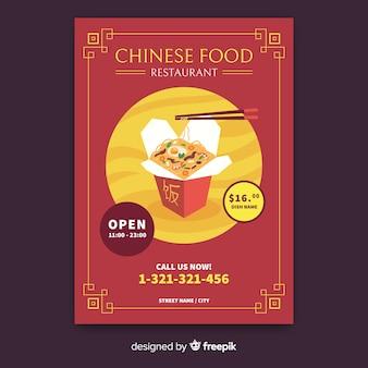 Szablon flyer chińskiej żywności