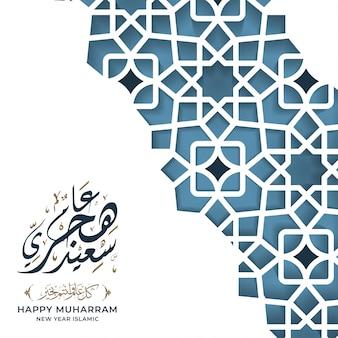 Szablon kartki z życzeniami happy muharram premium wektor z arabską kaligrafią i ornamentem