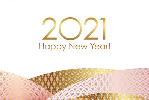 Szablon kartki z życzeniami noworocznymi roku 2021 ozdobiony japońskimi wzorami vintage.