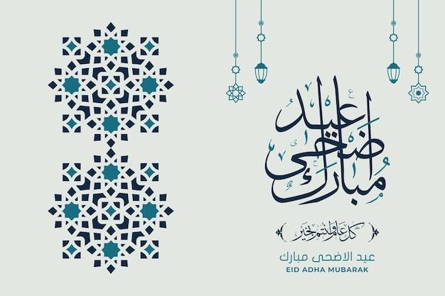 Szablon karty z pozdrowieniami eid adha mubarak z kaligrafią, ornamentem i wektorem premium z latarnią