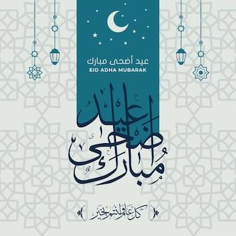 Szablon karty z pozdrowieniami eid adha mubarak z wektorem premium kaligrafii i latarni